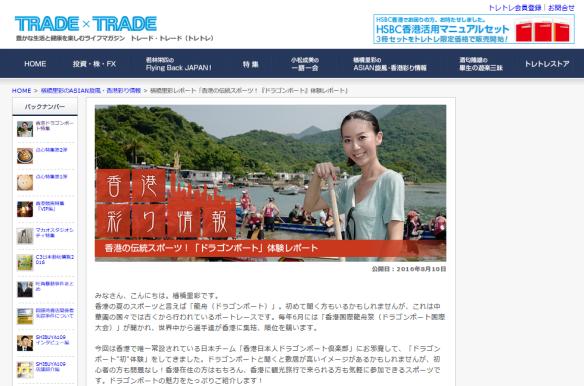 trade x trade